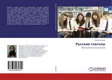 Couverture de Русские глаголы