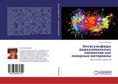 Borítókép a  Оксисульфиды редкоземельных элементов как лазерные материалы - hoz