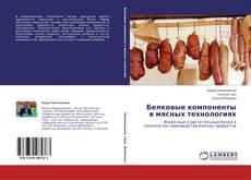 Bookcover of Белковые компоненты в мясных технологиях
