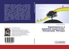 Bookcover of Креативность в мировой педагогике. Концепции. Методы