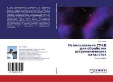 Обложка Использование СУБД для обработки астрономических каталогов