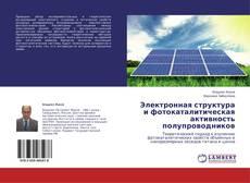 Bookcover of Электронная структура и фотокаталитическая активность полупроводников