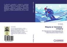 Copertina di Наука и техника - спорту