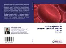 Bookcover of Моделирование упругих свойств клеток крови