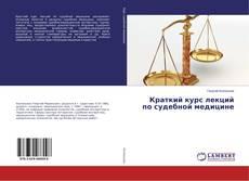 Bookcover of Краткий курс лекций по судебной медицине