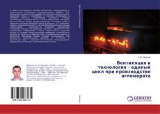 Bookcover of Вентиляция и технология – единый цикл при производстве агломерата