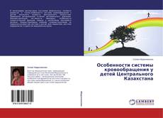 Обложка Особенности системы кровообращения у детей Центрального Казахстана