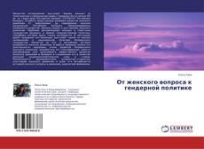 Bookcover of От женского вопроса к гендерной политике
