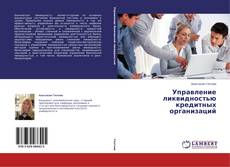 Bookcover of Управление ликвидностью кредитных организаций