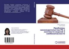 Обложка Проблемы законодательства РК в контексте водной и химбезопасности