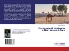 Capa do livro de Монгольский номадизм в Центральной Азии