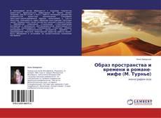 Образ пространства и времени в романе-мифе (М. Турнье) kitap kapağı