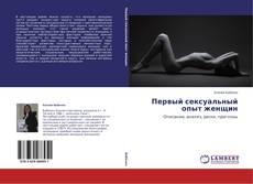 Bookcover of Первый сексуальный опыт женщин