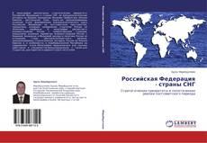 Copertina di Российская Федерация - страны СНГ