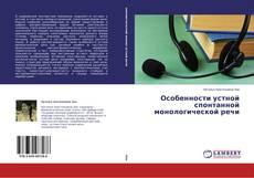 Bookcover of Особенности устной спонтанной монологической речи