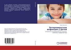 Обложка Энтеровирусная инфекция у детей