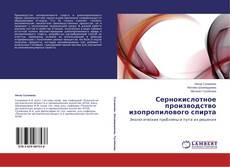 Couverture de Сернокислотное производство изопропилового спирта