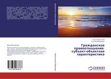 Обложка Гражданское правоотношение: субъект-объектная характеристика