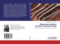 Copertina di Обратные задачи оптики слоистых сред