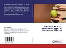 Bookcover of Россия и Европа: хореографические парадигмы  ХХ века