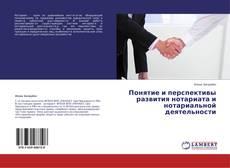 Обложка Понятие и перспективы развития нотариата и нотариальной деятельности