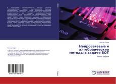 Обложка Нейросетевые и алгебраические методы в задаче ВОТ