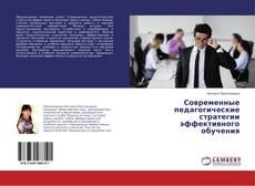 Couverture de Современные педагогические стратегии эффективного обучения