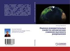 Couverture de Оценка измерительных свойств космических снимков высокого разрешения