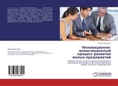 Buchcover von Инновационно-инвестиционный процесс развития малых предприятий