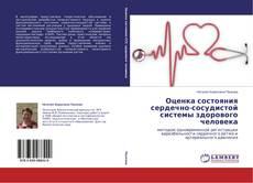 Bookcover of Оценка состояния сердечно-сосудистой системы здорового человека