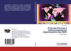 Bookcover of Участие России в международном миротворчестве ООН