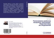 Обложка Топонимика районов позднего заселения: Перспективы исследований