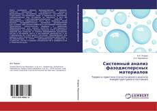 Bookcover of Системный анализ фазодисперсных материалов
