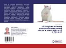 Bookcover of Латерализованный пищедобывательный навык у крыс-правшей и левшей