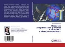 Bookcover of Названия американских фильмов в польских и русских переводах