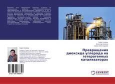 Обложка Превращения диоксида углерода на гетерогенных  катализаторах