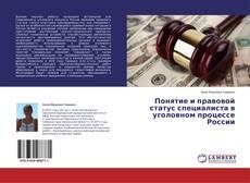 Обложка Понятие и правовой статус специалиста в уголовном процессе России
