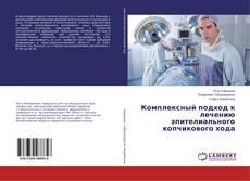 Bookcover of Комплексный подход к лечению эпителиального копчикового хода