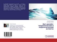 Portada del libro de Арт-дизайн: теоретические и педагогические аспекты