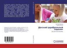 Обложка Детский церебральный паралич