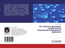 Bookcover of От стекла к флюиду: особенности получения  кварцевого аэрогеля