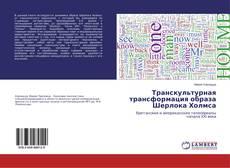 Bookcover of Транскультурная трансформация образа Шерлока Холмса