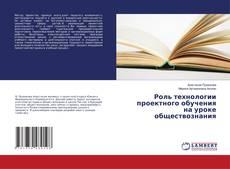 Bookcover of Роль технологии проектного обучения на уроке обществознания