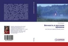 Вечность в русском времени kitap kapağı