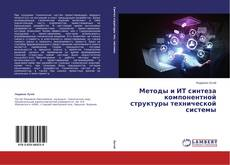 Couverture de Методы и ИТ синтеза компонентной структуры технической системы