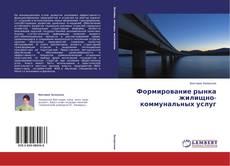 Bookcover of Формирование рынка жилищно-коммунальных услуг