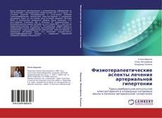 Обложка Физиотерапевтические аспекты лечения артериальной гипертонии