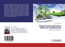 Bookcover of Подготовка врачей в области гомеопатии