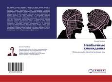Bookcover of Необычные сновидения