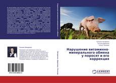 Portada del libro de Нарушение витаминно-минерального обмена у поросят и его коррекция